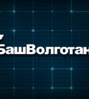 Прошлое и настоящее. Документальный видеоролик к юбилею «БашВолкотанкера»
